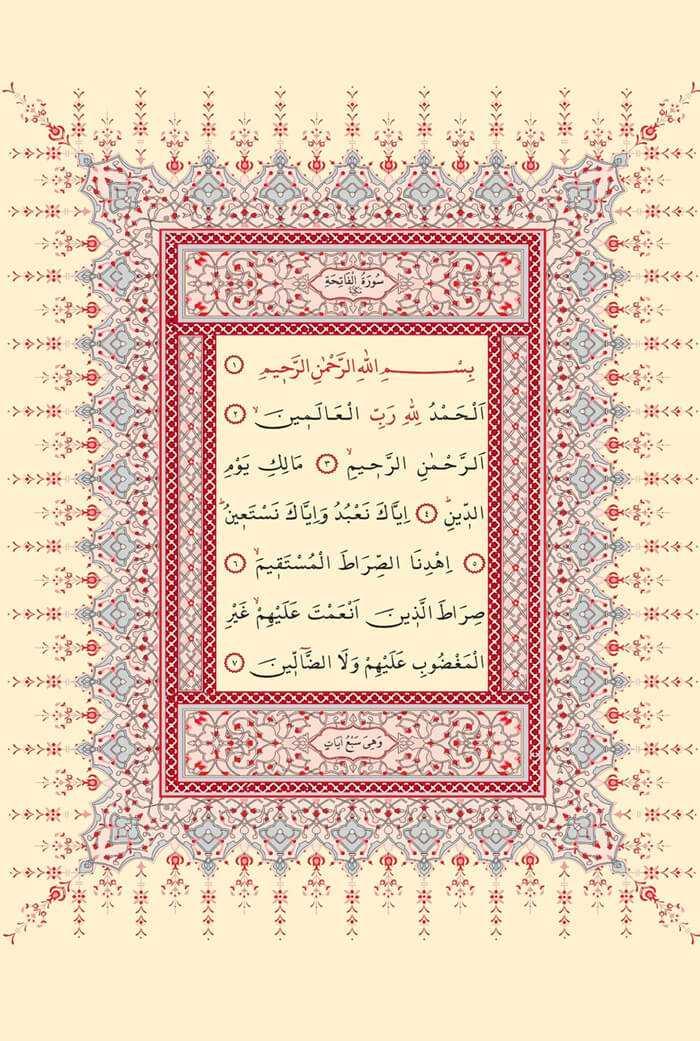 Fatiha Sûresi - İlk Sayfa - 1. Cüzün 1. Hizbi